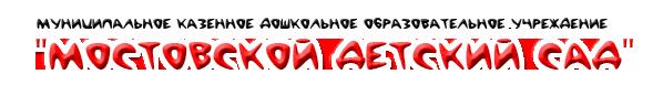 """""""Мостовской детский сад"""""""