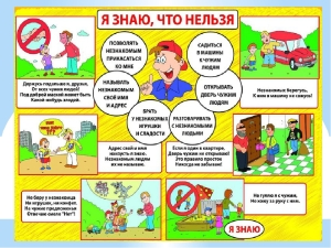 3 общие правила безопасности плакат
