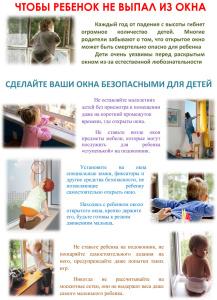 2 безопасные окна плакат